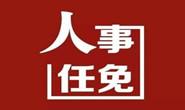 王鸿飞当选迁安市人民政府市长