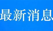 视频|张文宏:中国疫情已得到控制!但世卫带来一个坏消息
