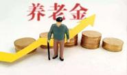 定了!唐山调增企业机关事业单位退休人员基本养老金