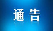 7月13日至8月12日,唐山出租车可以走建设路公交车道
