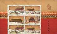 紫禁城600年特种邮票发行 金水桥等建筑首次被选用