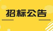 唐山这地发布2020年老旧小区改造项目招标公告