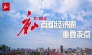 十年|唐山努力建成首都经济圈重要支点