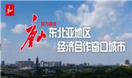 十年|唐山努力建成东北亚地区经济合作窗口城市