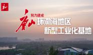 十年|唐山努力建成环渤海地区新型工业化基地
