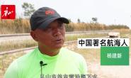 中国著名航海人杨建新单人驾驶皮划艇成功穿越渤海湾