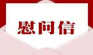 中共唐山市委唐山市人民政府慰问信