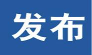 唐山关闭取缔5家露天非金属矿山企业