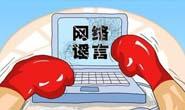 唐山建立网络辟谣联动工作机制