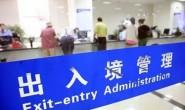 """@外国朋友,香港、澳门、台湾同胞,出入境可用这个""""小助手"""""""