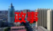 唐山市领导检查市场环境创城工作