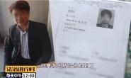 """北京七旬老人陷入""""黄昏恋""""被骗38万,案子终于破了"""