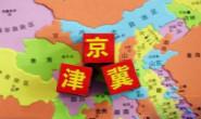 京津冀区域协同地方标准达54项