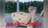 羡慕!木工爷爷为孙子做玩具车