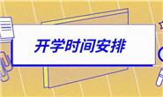 北京开学时间定了!中小学、幼儿园、高等学校错峰返校,分批报到