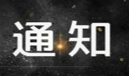 河北省防办8月9日发布紧急通知!