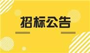 正在招标!唐山市庆南水厂要扩建
