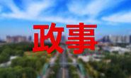 唐山巡察工作指导督导暨十届市委第二轮提级交叉巡察动员部署会议召开