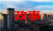 唐山市委政法委召开服务保障民营经济发展座谈会