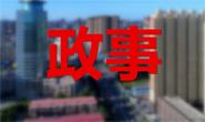 市政协召开十二届十四次常委会会议
