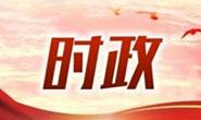 丁绣峰调研检查全市防汛备汛工作
