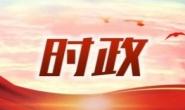 张古江会见中信集团党委书记、董事长朱鹤新一行