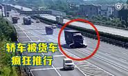 货车高速推行轿车800米!货车司机:我正常行驶!