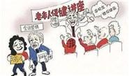 """北京警方在一高档酒店内,成功""""解救""""40名老人!家有老人的要特别注意!"""