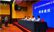第七届中国国际物流发展大会将于9月14日在唐山开幕