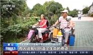 央视新闻丨唐山:让残疾人士活出精彩人生