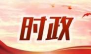 唐山组织收听收看全省重点项目建设暨经济运行调度视频会议