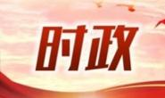 """唐山组织收听收看省人大常委会""""6+1""""联动监督执法检查动员会议"""