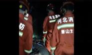 消防在身边|上山遛狗人摔骨折,唐山消防员夜晚登山救援
