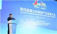 第四届唐山市旅游产业发展大会开幕