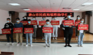 唐山市民政局发放23.5万福彩助学金,助47名寒门学子圆大学梦