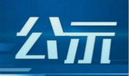 迁安天驰工贸有限公司新型环保耐高温输送设施生产项目环境影响评价二次公示