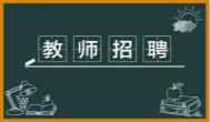 唐山二中实验学校招聘教师公告