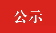 唐山市直机关首批理论宣讲员名单公示