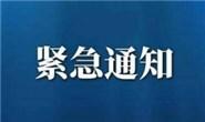 唐山市人事考试中心发布紧急通知