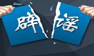 """网传云南瑞丽""""全城买菜、超市搬空""""?谣言!"""