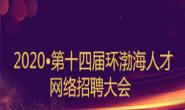 1.5万个岗位!第十四届环渤海人才网络招聘大会来了