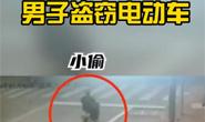 视频|唐山交警下班路上遇小偷,奋勇追击终擒获!
