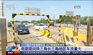 国庆中秋假期景区及周边道路易拥堵 10月5日将出现返程高峰