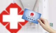 三部门发文加强和改进基本医疗保险参保工作