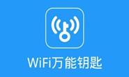 WiFi万能钥匙将为热点商户免费提供WiFi安全险
