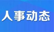 全荣哲任迁西县委书记