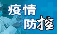 """全国疫情防控最美志愿者李俊岭:疫情防控战线上的""""消杀兵"""""""