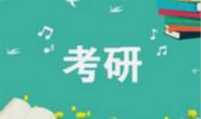 最新!河北省2021年全国硕士研究生招生考试网上报名须知