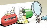 医药贿赂、乱用医保基金……国家卫健委征集问题线索