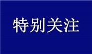 """一90后户籍永久标注""""拒服兵役"""",3年内不得经商"""